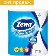 Полотенца рулонные двухслойные Zewa (2 рулона)