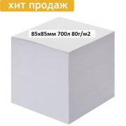 Бумажный блок для записей (85х85 700л; 80гр)