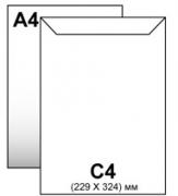 Конверт С4 (А4) самоклеющийся 229х324мм