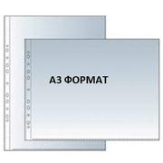 Файл А3 (50шт)