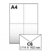 Конверт С6 самоклеющийся 114х162мм